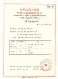 特种设备zhi造许可证
