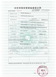 对外贸易jing营yezhebei案登ji表