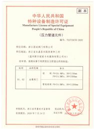 威廉xi尔体育TS证书