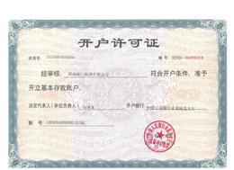 kai户xing许可证