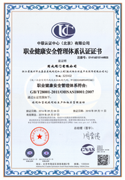 zhi业健康安全管li认证证书