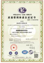 质liang管li体系认证证书